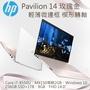 HP Pavilion 14-ce0056TX(i7-8550U/8G/MX150-2GB/256G SSD+1TB/W10/FHD)