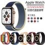 【kingkong】Apple Watch Series 1/2/3/4/5代 尼龍編織 回環式運動錶帶(iWatch替換錶帶)