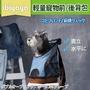 【幸福培菓寵物】IBIYAYA 依比呀呀《單寧瘋》FC1631-D輕量寵物前/後背包