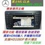 W203 W209 CLK SLK 音響 C320 C240 C200 音響 導航 專車專用 DVD音響 藍芽 USB