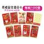鼠年錢母紅包100張(含透明袋)(背面是年曆)一元復始卡新年卡