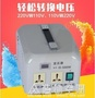 變壓器220v轉110v/110v轉220v大功率5000w/7000W電源電壓轉換器