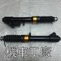 機車工廠 BWS100 BWS 小B 前避震器 前叉 避震器 緩衝器 台灣製造