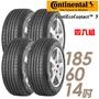 馬牌 ECO5/CEC5 14吋經濟耐磨型輪胎 185/60R14 ECO5-1856014 (送安裝再送3D定位) 185/60R14