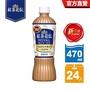 【紅茶花伝】皇家奶茶寶特瓶470ml-24入 (紅茶花傳)