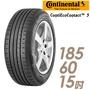 馬牌 ECO5/CEC5 15吋經濟耐磨型輪胎 185/60R15 ECO5-1856015 185/60R15