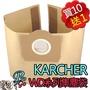 【ProGo】KARCHER凱馳集塵袋 過濾袋紙袋 WD3.300 WD3.200 WD3300 WD3200 副廠耗材