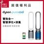 【Dyson限量福利品】Pure Cool Link 涼風空氣清淨機 TP04-二色可選(1911)(清淨機特賣)科技藍