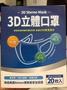 非醫療用 3D立體口罩(20枚/盒)共5盒