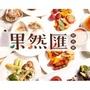 可雅【果然匯蔬食宴平假日午餐券】(板橋or新莊or中壢可面交)