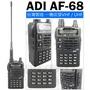 免運優惠-現貨》ADI AF-68 VHF UHF 雙頻 手持業餘 無線電對講機 AF68