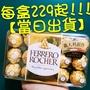 【現貨最低價】進口 費列羅 義大利 金莎巧克力 30粒 30顆 盒裝 健達繽紛樂 金莎 巧克力 48粒 榛果威化巧克力