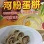 河粉蛋餅皮(10片)-早午餐 炸物 美食 食材 材料 批發 價格便宜 滿額免運