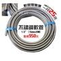 尚成百貨.(整捲) 4分 不銹鋼 軟管 明管 熱水管 (16mm) 可繞管 螺紋管 白鐵管 波紋管 ST