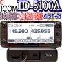 ☆波霸無線電☆ICOM ID-5100A日本原裝雙頻車機 5.5吋觸碰螢幕 雙顯示雙接收 藍芽 GPS定位ID-5100