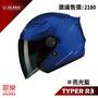 半罩SBK TYPE-R3  消光藍 素色 / 半罩 安全帽 內墨片 雙D扣 內襯全可拆【歐樂免運】