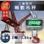 【兩錢分厘磅秤專賣】大字幕綠字,吊秤電子秤 JLG-2噸x0.5kg 台製、獨家專賣