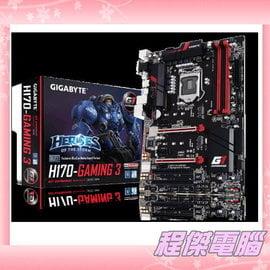 『高雄程傑電腦』 GA 技嘉 H170-GAMING 3 電競主機板 1151腳位