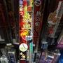 8折/熱血蝦竿~4/8$1900