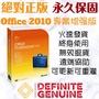 【現打8折】絕對正版 單台電腦 無限重灌 Office 2010 專業加強版 線上啟用金鑰 2013