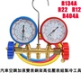R22R134aR404a 汽車空調雙表加液雙表銅架高低壓表組製冷工具