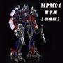 【興】威將變形玩具金剛 放大黑蘋果 MPM04 擎天M柱機器人正版合金模型