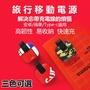 ☀現貨+超值優惠☀ idmix旅行行動電源 迷彩充電寶 多款可選 大容量5000mAh快充器 小行家精選賣場