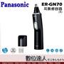 日本 Panasonic 國際牌 ER-GN70 耳鼻修容器 / 電動鼻毛刀 鼻毛機 修容刀 修耳毛 可水洗 數位達人