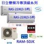 2017年款【正育電器】【RAM-50JK / RAS-22JK + RAS-22JK】HITACHI 日立冷氣 變頻 冷專 頂級型 分離式 一對二 日本原裝壓縮機 CSPF節能1級 適用3-5坪*2 免費基本安裝  接替-50JB / 22JB