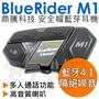 【鼎騰】BLUERIDER M1 安全帽藍牙耳機 藍牙4.1 機車 重機 多人對講(生活防水 數位降噪)