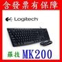 全新品 含發票有保障~羅技 MK200 USB鍵鼠組 鍵盤滑鼠組 LOGITECH 另有 K120