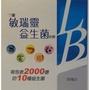六鵬敏瑞靈益生菌粉劑 (50包/盒)