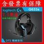 含發票~限量~logitech 羅技 G633S G433 G533 RGB 7.1環繞音效 電競耳機麥克風