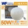舞光 LED 50W 30段可調光調色 全電壓 吸頂燈 _ WF430599