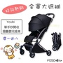 Youbi高景觀輕便嬰兒手推車 折疊嬰兒推車 可坐可平躺 5.3kg 可手提上飛機 全罩款