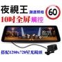 10吋全屏顯示【夜視王 HD-X10】測速照相提醒/電子螢幕/前後雙鏡頭同步錄影/後視鏡/行車記錄器/倒車顯影