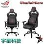 華碩 ASUS ROG SL300 Chariot Core Gaming Chair 電競椅 宇星科技 高雄店