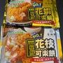 花枝餅/花枝蝦餅/可樂餅/全饌食品/金利華