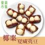 【菓青市集】椰棗夏威夷豆(夏威夷果)(火山豆) 200G