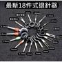 興榮汽配- 【最新18件式】退PIN器 退針器 改線 改接頭 方便好用