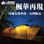 【LOGOS 日本】印地安那華荷 300FR-IZ帳篷 + 320客廳帳 套裝組 718015201【阿爾卑斯戶外】