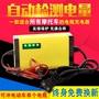 免運【滿額】現貨📈智能12V汽車摩托車 電瓶充電器 12伏鉛酸蓄電池充電機全自動通用型