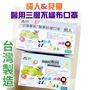 現貨 MIT 台灣優紙醫療防護口罩-成人用/兒童用 50入 平面口罩 醫用口罩