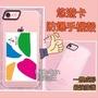 最新🔥 悠遊卡防爆手機殼 刷卡 防爆殼 iPhone 6 6s 6plus 7 7plus 非 保護貼 犀牛盾 奈米(100元)