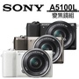 【原電64G組】SONY A5100 16-50mm (A5100L)(公司貨)