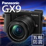 【東京360】Panasonic Lumix DMC-GX9 現貨中!!