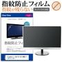 支持用ViewSonic VA2719-2K-SMHD-7[27英寸]機種可以使用的觸控式螢幕的指紋防止清除光澤液晶屏保護膜 Films and cover case whole saler