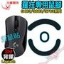 PC PARTY 火線競技 羅技 Logitech G403 G603 G703 滑鼠貼 鼠腳 鼠貼