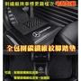 碳纖紋汽車腳踏墊12代Altis 11.5代Corolla Altis 11代 10代 九代 8代汽車踏墊/腳墊