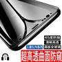 三星 S10 Note9 Note8 S9 滿版3D曲面超高防窺 保護貼 玻璃貼 鋼化玻璃貼 S7 Samsung